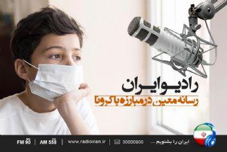 رادیو ایران، رسانه معین در مبارزه با کرونا