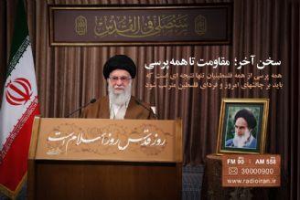 سخنرانی رهبر معظم انقلاب اسلامی به مناسبت روز جهانی قدس