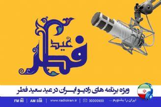 ویژه برنامه های رادیو ایران در عید سعید فطر