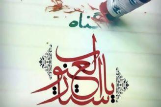 عهد ببندیم بعد از عید فطر حتی یك گناه هم انجام ندهیم