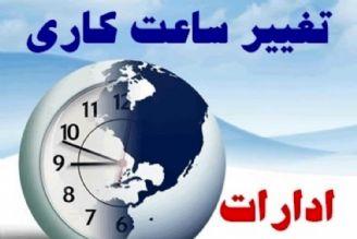 با لزوم حضور تمامی کارکنان دولت ابلاغ بخشنامه جدید تغییر ساعت کاری