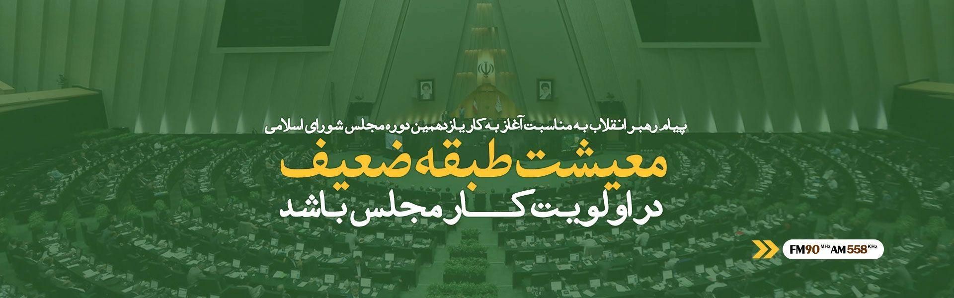 پیام رهبر معظم انقلاب به مناسبت آغاز مجلس یازدهم
