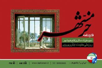 مقاومت، ایستادگی و همدلی مردم، رمز «فتح نامه خرمشهر»