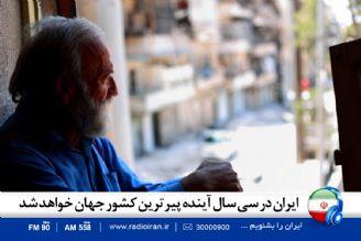 ایران در سی سال آینده پیرترین كشور جهان خواهد شد