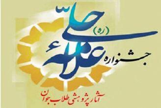 تمدید مهلت ثبتنام در جشنواره علامه حلی