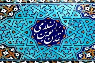 اهمیت الگوی اسلامی_ایرانی پیشرفت در شكلگیری تمدن نوین اسلامی