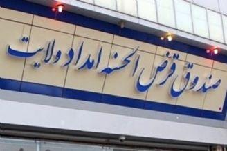 سپردهگذاری 250 هزار خیر  در صندوق قرضالحسنه امداد ولایت