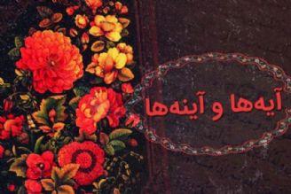 """بررسی موضوع تأثیر قرآن در ادب فارسی در """"آیه ها و آینه ها"""""""