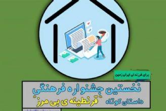 دانش آموزان ایرانی یكصدا از قرنطینه میگویند
