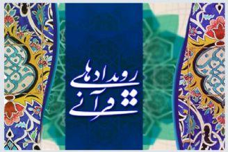 تعیین تکلیف مسابقات بینالمللی قرآن و آغاز به کار طرح 1454