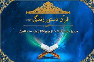 آغاز ویژه برنامه قرآن، دستور زندگی(1454)/ اختصاص شش هزار دقیقه از برنامه های رادیو قرآن به طرح تابستانی