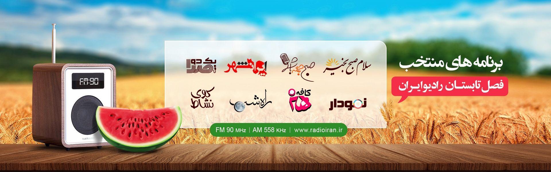 برنامههای منتخب فصل تابستان رادیو ایران