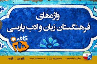 ادبیات ملت ایران با طنز همراه بوده است