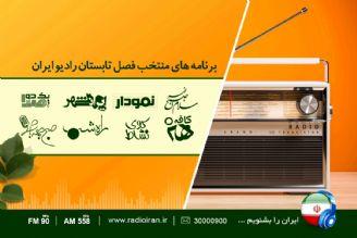 دست پر رادیو ایران در تابستان99