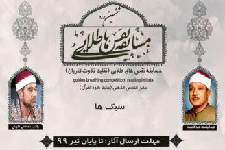 برگزاری دوره ششم مسابقه «نفسهای طلایی» رادیو قرآن