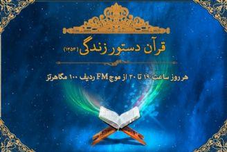 آیات موضوعی برنامه قرآن، دستور زندگی(1454)/فایل پیوست