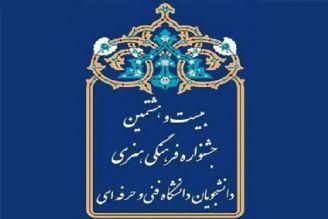 برگزاری غیرحضوری جشنواره قرآنی دانشگاه فنی و حرفهای