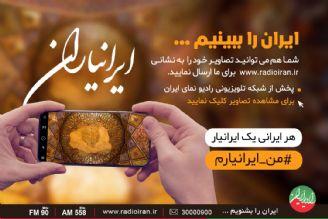 ایران را ببینیم