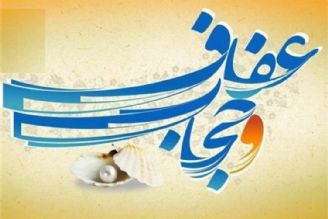 عفاف و حجاب «دُرگران» است/ضرورت ترویج سبك زندگی اسلامی_ایرانی