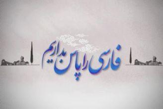 تاکید برضرورت  پاسداشت زبان فارسی
