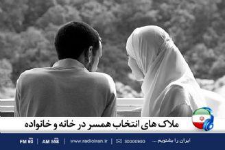 ملاك های انتخاب همسر در «خانه و خانواده»