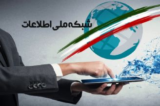 شبكه ملی اطلاعات؛ از ادعای دولت تا احساس خلاء حضورش توسط مردم