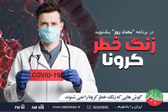 سخنگوی وزارت بهداشت در بحث روز رادیو ایران از دستورالعمل های جدید كرونایی می گوید