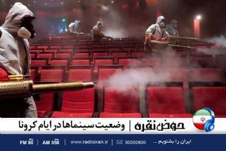 حاشیه های سینما را در حوض نقره رادیو ایران بشنوید