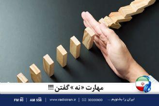 هنر نه گفتن را در «خانه و خانواده» رادیو ایران بیاموزید