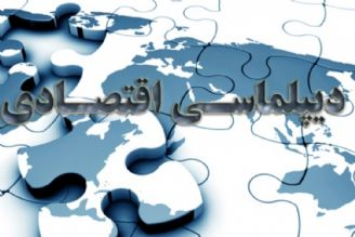 تقویت دیپلماسی اقتصادی، رهیافتی برای افزایش امنیت ملی كشور