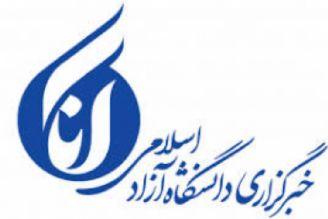 پژوهشكده چشمانداز دانشگاه آزاد اسلامی و رادیو گفتگو تفاهمنامه همكاری امضا كردند