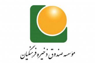 سرنوشت صندوق ذخیره فرهنگیان در گروی تحقیق و تفحص مجلس