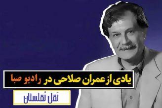 """""""عمران صلاحی"""" به روایت رادیو صبا"""