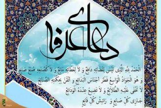 مراسم پر فضیلت قرائت دعای عرفه فردا در اماکن متبرکه، مساجد و هیئتهای مذهبی سراسر کشور، با رعایت شیوه نامه های بهداشتی برگزار میشود