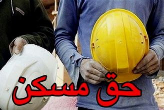 """مصوبه """"حق مسکن"""" کارگری تا دوهفته آینده ابلاغ میشود"""
