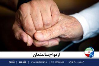 همه چیز درباره ازدواج سالمندان در خانه و خانواده رادیو ایران
