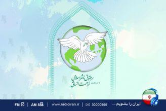 «انسان برگزیده» را از رادیو ایران بشنوید