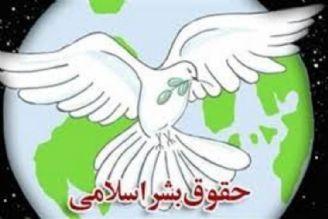 شنونده گفتگوی روز به مناسبت «روز حقوق بشر اسلامی» باشید