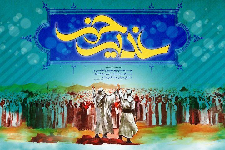 تا انتهای هدایت؛ ویژه برنامه عید غدیر خم رادیو تهران