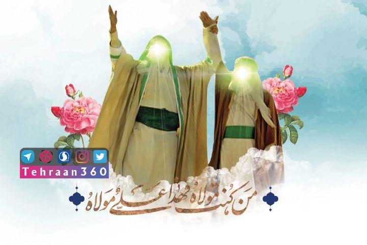 گرافیک ویژه عید غدیر خم