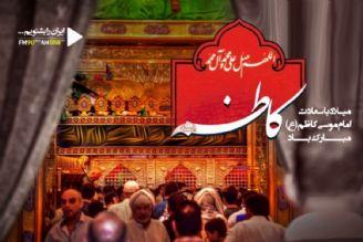 در رادیو ایران به استقبال ولادت امام موسی كاظم(ع) می رویم