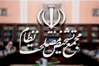 مجمع تشخیص؛ ناظر اجرای اصل44/ عملکردها تا امروز ضعیف است