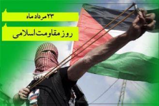 در روز مقاومت اسلامی ، «نقطه عطف» را از رادیو ایران بشنوید