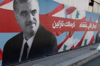 تبرئه حزب الله و نظام سوریه از ماجرای ترور رفیق حریری در لبنان