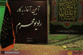 """آغاز به كار رادیو محرم با شعار """"حسینیهای به وسعت دلها"""""""