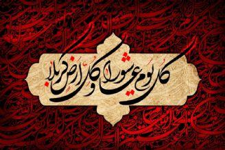 ویژه برنامههای تاسوعا و عاشورای حسینی/«تجلی عشق» روایتگر حماسه جاودان كربلا