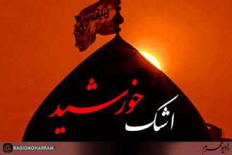 """""""اشك خورشید"""" ویژه برنامه زنده رادیو محرم در تاسوعا و عاشورای حسینی"""
