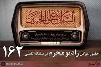 حضور عوامل و خادمان رادیو محرم در سامانه 162