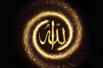 """""""الله"""" اسم جامع الهی است"""