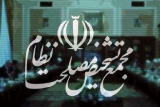 «سامانه نجم» مجمع تشخیص مصلحت نظام امروز رونمایی میشود